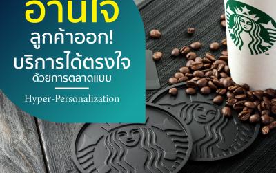 อ่านใจลูกค้าออก! บริการได้ตรงใจด้วยการตลาดแบบ Hyper-Personalization