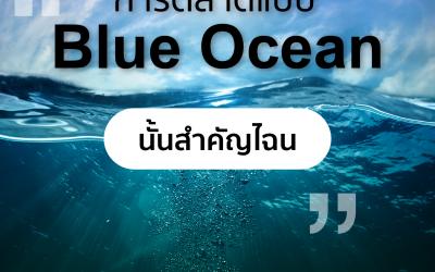 การตลาดแบบ Blue Ocean นั้นสำคัญไฉน