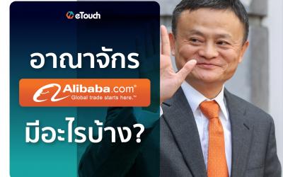 อาณาจักร Alibaba มีอะไรบ้าง?