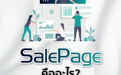 Sale Page คืออะไร? Sale Page จะช่วยให้คุณ 'ขายของ' ง่ายขึ้น!!