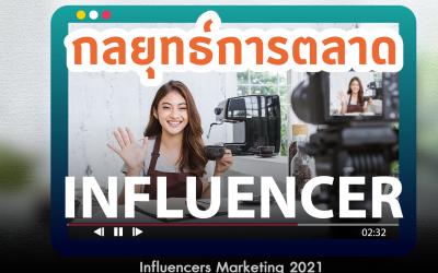 กลยุทธ์การตลาดแบบ Influencer ที่มาแรงตลาดออนไลน์