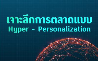 เจาะลึกการทำ Hyper-Personalization กับ Case Study 3 แบรนด์ดังอย่าง Starbucks, Netflix และ Spotify